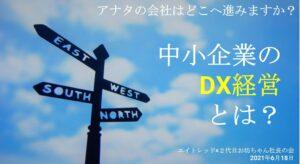中小企業のDX経営とは?
